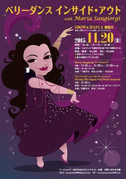 ベリーダンス2015_11表