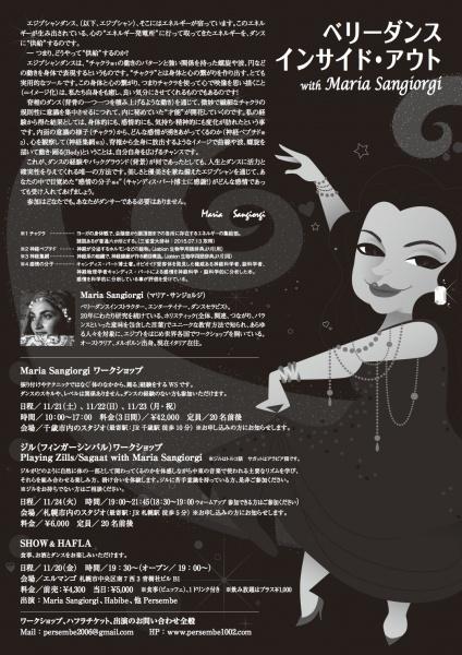 ベリーダンス2015_11裏