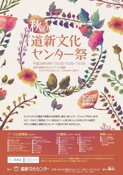 秋祭りチラシ (1)-1