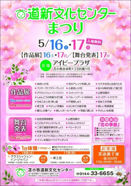道新文化センターA3決