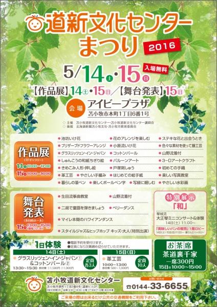 1604道新文化センターA3
