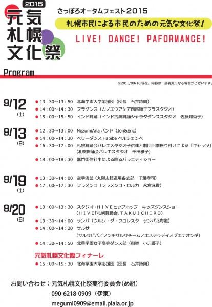 2015元気札幌文化祭プログラム