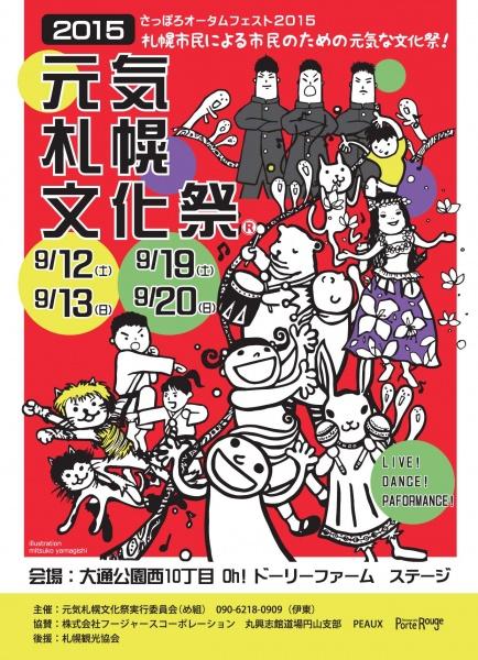 2015元気札幌文化祭